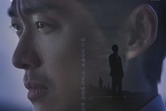 "Namgoong Min Is Lost In A Fog Of Mystery In Upcoming tvN Drama ""Awaken"""