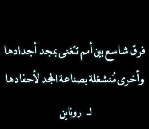 اقوال وحكم عن المجد اقتباسات وكلام عن المجد Words Arabic Calligraphy Wisdom