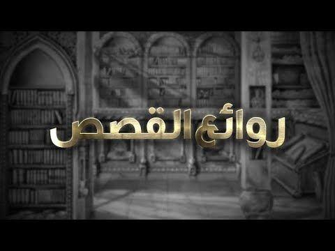 لماذا استحى الله من هذان الزوجان وكيف كان جزاؤه لهما Neon Signs Neon Arabic Calligraphy