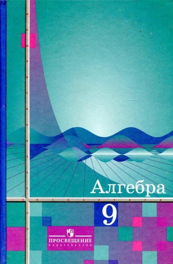 Учебник по алгебре на планшет