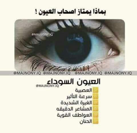 Pin By Ghada Elsayed On كلمات لها معني Blue Eyes Eyes Bourbon