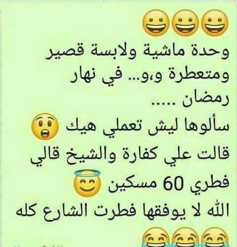 نكت المتزوجين واضحك وكركر معاهم وعليهم بالصور Funny Arabic Quotes Really Funny Memes Arabic Funny