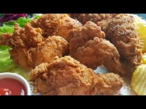 بروستد الدجاج المقرمش أطيب من كنتاكي حضريه بالمنزل ولن تشتريه بعد اليوم Youtube Cooking Recipes Recipes Meat Recipes