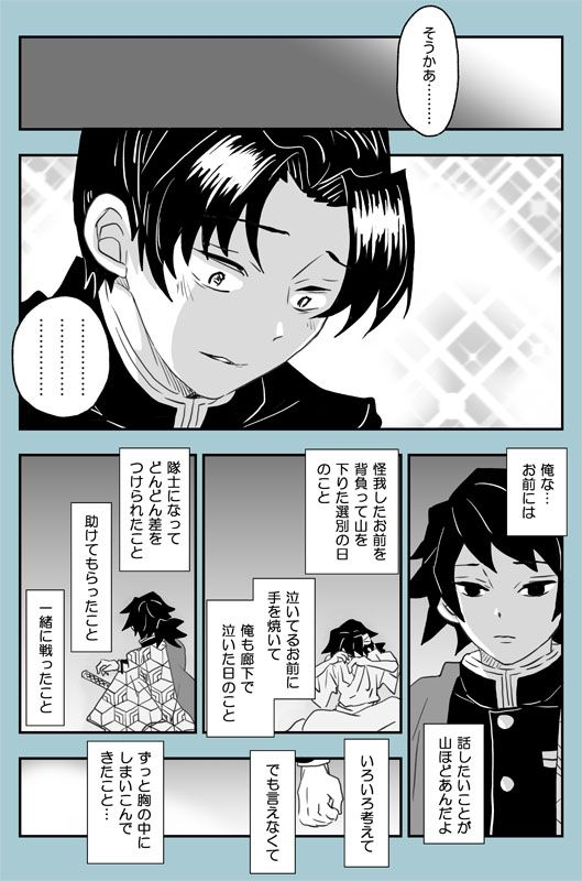 さん グッズ 村田