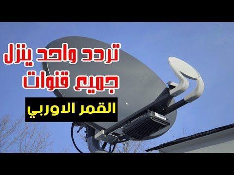 ترددات الاوربى كاملة فى تردد واحد فقط ينزل به جميع القنوات Hotbird Tv تردد واحد ينزل جميع قنوات الاوربي Free Satellite Tv Hotbird Live Tv Wok Networking