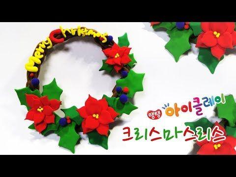 아이클레이 만들기 크리스마스 리스 만들기 How To Make Christmas Wreath Youtube 크리스마스 리스 폴리머클레이 크리스마스 크리스마스