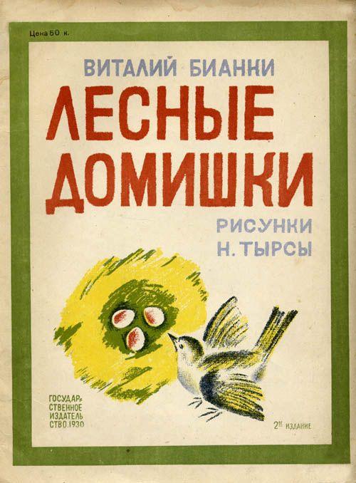 Nikolai Tyrsa Lesnye domishki (?), 1929-30