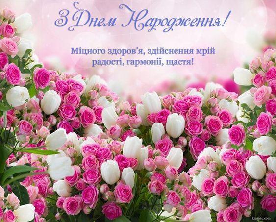вітання з днем народження красиві привітання у віршах та прозі 453750 Happy Birthday Girls Happy Birthday Pictures Happy Birthday Wishes
