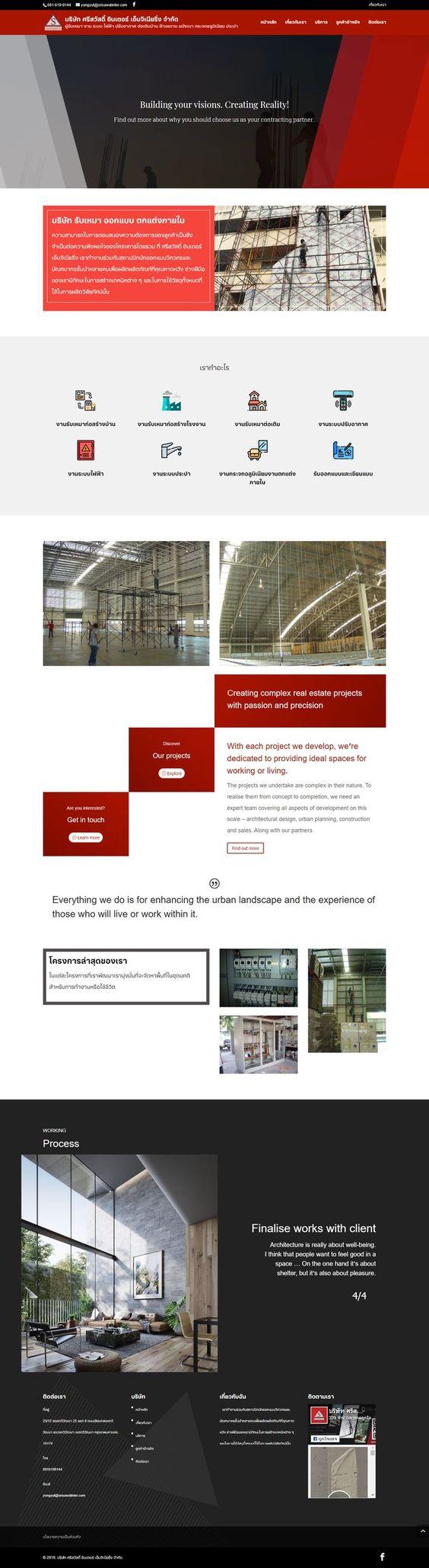 ออกแบบเว็บไซต์ บริษัท ศรีสวัสดิ์ อินเตอร์ เอ็นจิเนียริ่ง จำกัด