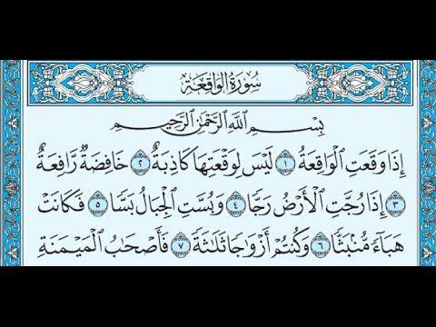 سورة الواقعة احمد العجمي Youtube Quran Quotes Love Quran Quotes Inspirational Quran Quotes