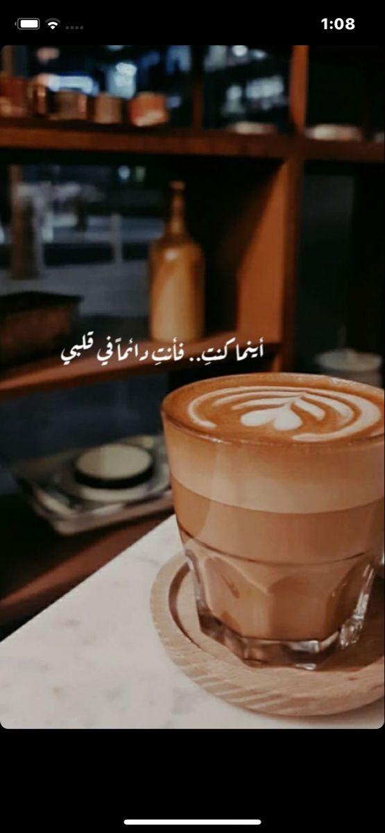 اغدا القاك Arabic Love Quotes My Room Glassware