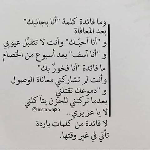 Pin By Jojo On زمن اغبر Words Quotes Quotes Words