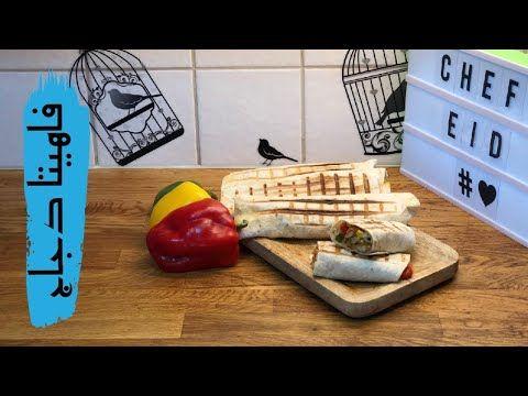 فاهيتا دجاج أطيب ساندويش فاهيتا على طريقتي تستحق تجربة Youtube Cookbook Cooking Chef