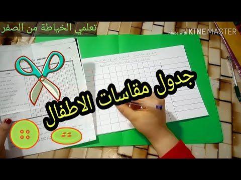 جدول مقاسات الاطفال من 2 12 سنة Youtube Sewing Basics Frocks For Girls Tech Company Logos