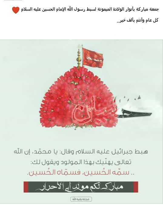 Pin By Abomohammad On مناسبات وولادات وشهادات وفيات أهل البيت عليهم السلام Pandora Screenshot Pandora