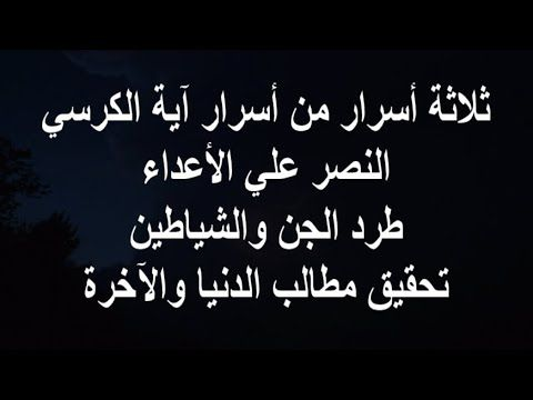 ثلاثة أسرار من أسرار آية الكرسي للنصر علي الأعداء Youtube Talking Quotes Quotes Arabic Calligraphy