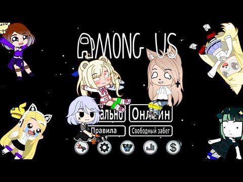 Gacha V Among Us Gacha Tubery V Among As Among Us Gacha Club Life Among As Gacha Klubery Youtube Life Club Life Poster