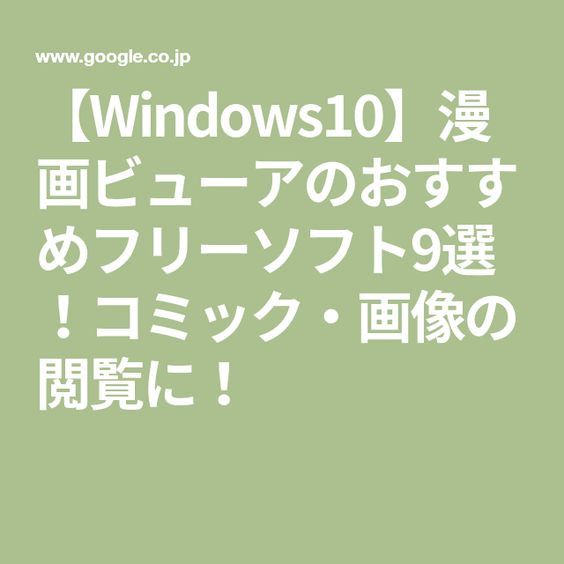 Windows10 おすすめ 漫画ビューア