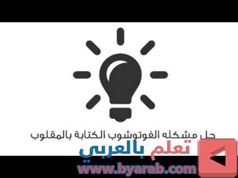 حل مشكله الفوتوشوب الكتابة بالمقلوب