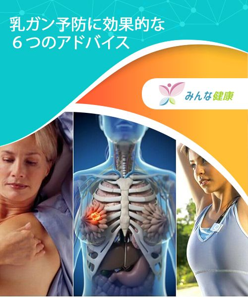 乳ガン予防に効果的な6つのアドバイス みんな健康 乳ガン 乳腺 治療