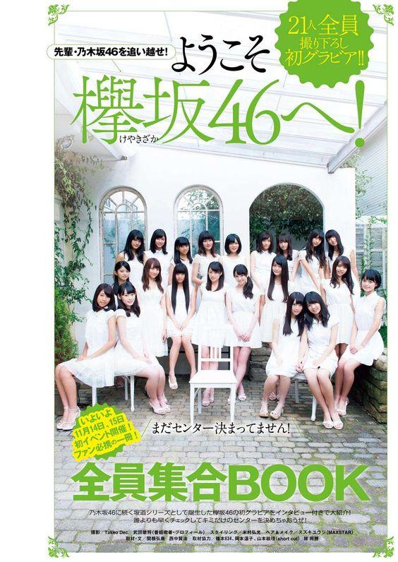 欅坂46の集合写真68