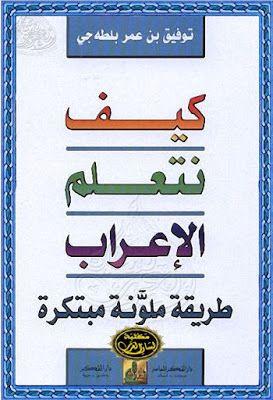 كيف نتعلم الإعراب طريقة مبتكرة توفيق بن عمر بلطه جي Pdf Learn Arabic Language Arabic Language Learning Arabic