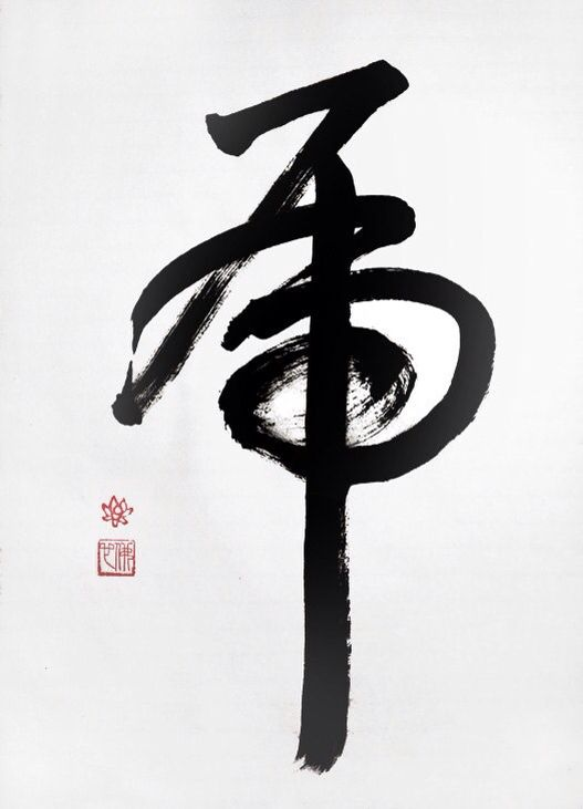 My Name In Chinese Calligraphy Chinese Art Chinese