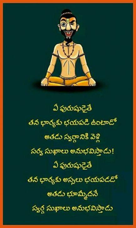 Telugu Funny Questions Images : telugu, funny, questions, images, Telugu, Questions
