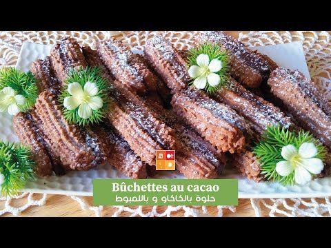 Buchettes Au Cacao حلوة بالكاكاو و باللمبوط سهلة اقتصادية وناجحة توالم قهوة الصباح و العشية Youtube Food Chicken Wings Chicken