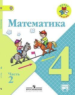 Математика 4 класс часть 1 задание 99 моро, бантова, гдз.