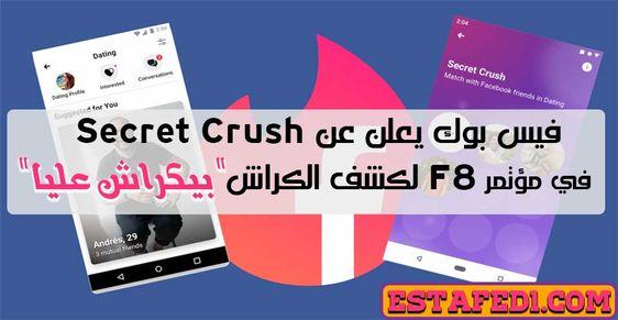 فيس بوك يعلن عن Secret Crush في مؤتمر F8 لكشف الكراش وتوصيلهم ببعض Estafed1 Desktop Screenshot
