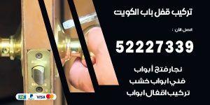فتح اقفال ابواب الكويت 52227339 فتح اقفال الكويت In 2021
