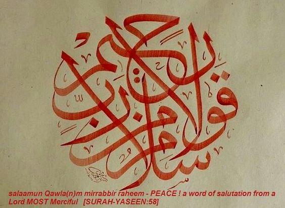 شرح الآية سلام قولا من رب رحيم