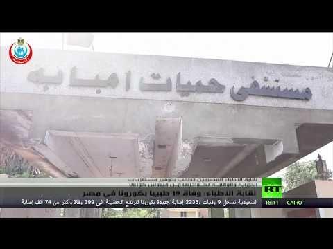 Rtarabic نقابة الأطباء وفاة 19 طبيبا بكورونا في مصر