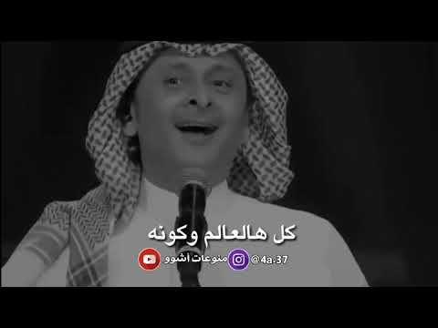 ياخدون اللي يبونه عبدالمجيد عبدالله حالات واتس اب Youtube Songs Incoming Call Screenshot