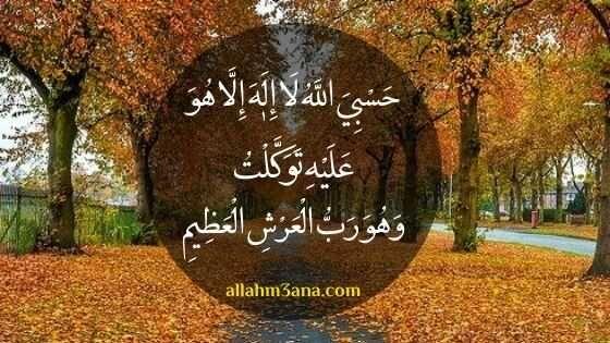 أذكار المسلم الدينية اليومية وفضلها وفوائدها الله معنا Allahm3ana Art Quotes Chalkboard Quote Art Art