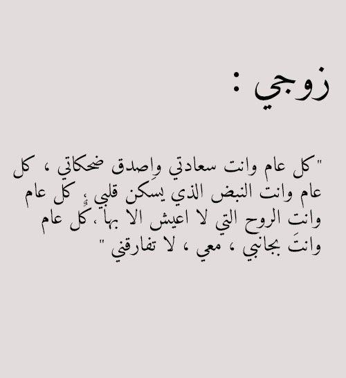 حالات واتس اب حب للزوج والزوجة 2020 حالات رومانسية للأزواج Calligraphy Quotes Love Love Smile Quotes Sweet Love Quotes