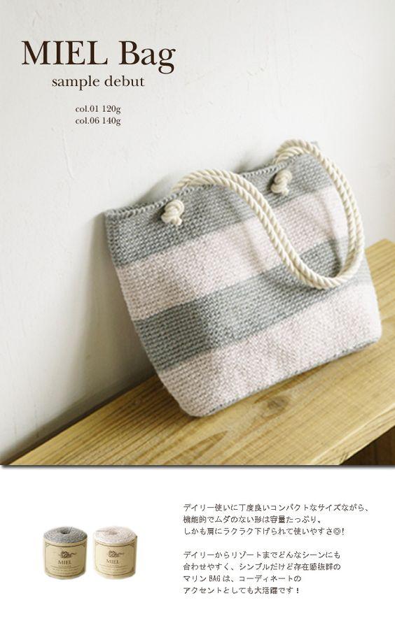 【楽天市場】作品♪808BAG2bag(バッグ):【毛糸 ピエロ】 メーカー直販店
