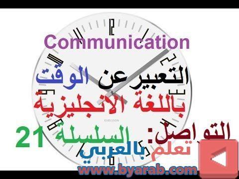 التعبير عن الوقت باللغة الانجليزية التواصل سلسلة 21 Telling The Time Arabic Calligraphy Communication Calligraphy