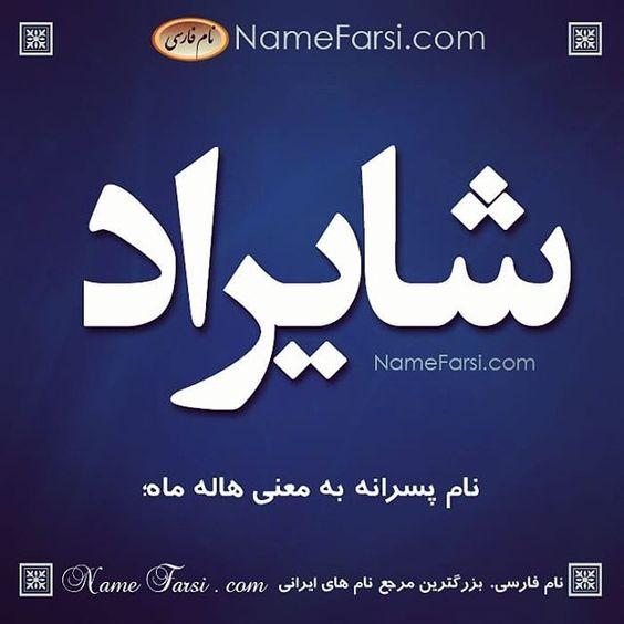 معنی اسم شایراد اسم پسر با ش دوستانتان را زیر تصویر نامشان تگ کنید از یک تا ده به اسم شايراد چند امتیاز میدهید لیست کامل اسم پسر با Farsi Names