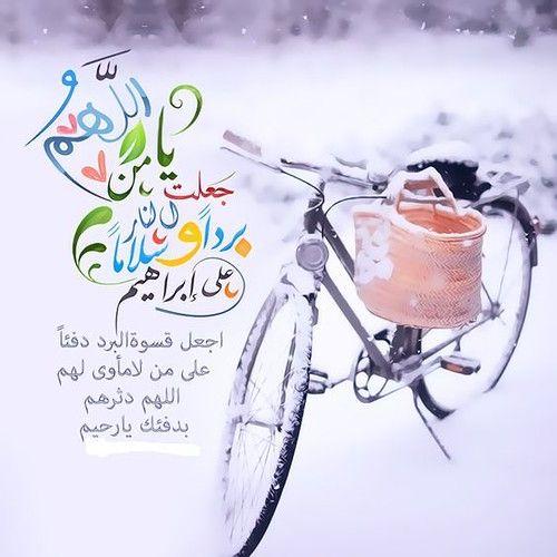 اللهم يا من اللهم يا من جعلت النار بردا وسلاما على ابراهيم Flickr Ramadan Quotes Muslim Quotes Islamic Pictures