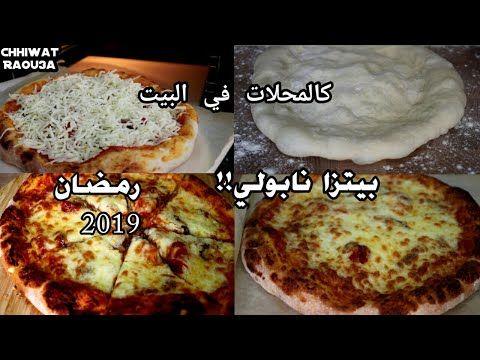 ممم بيتزا مثل المحلات الإيطالية بعجين سحري كتوجد فرمشةعين ستصبحي محترفة فيها Pizza Youtube