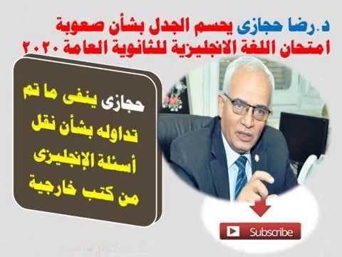 اليوم د رضا حجازى يحسم الجدل بشأن صعوبة امتحان اللغة الانجليزية للثانوي Gaming Logos Logos Youtube