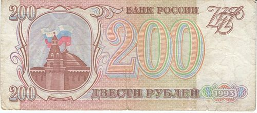 Russia 200 Rubles P 255 1993 UNC Low Shipping Combine FREE!