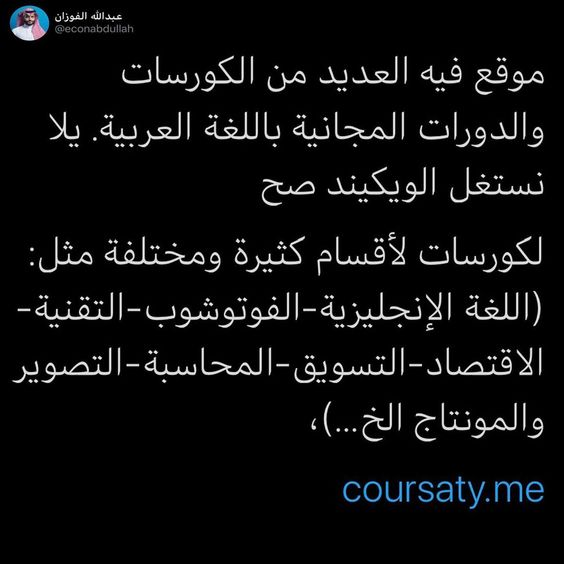 Pin By Dimasyqy On مواقع In 2020 Learning Websites Learning Apps Social Quotes