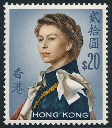 Queen Elizabeth stamp, 1962; Hong Kong was a British Crown colony and, later, a British Dependent Territory under British administration from 1841 to 1997. More about #stamps: http://sammler.com/stamps/ Mehr über #Briefmarken: http://sammler.com/bm