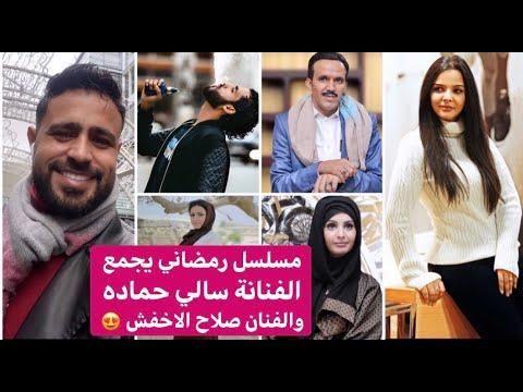 شاهد مسلسلات رمضان 2020 سالي حماده صلاح الاخفش محمد قحطان وأماني الذماري Incoming Call Screenshot Incoming Call