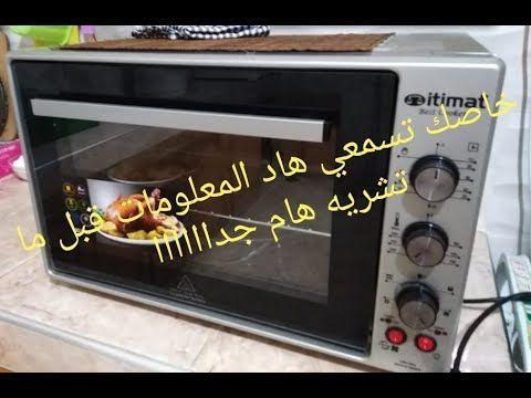 فران ضو Itimat التمن الحقيقي كيفاش تعرفي الأصلي طريقة طياب غسل زجاج و جميع المعلومات Youtube Oven Toaster Oven Kitchen Appliances