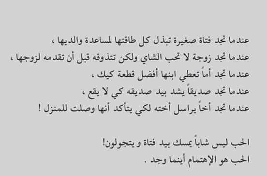 الحب هو الاهتمام أينما وحد Words Arabic Words Math