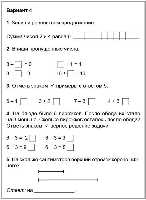 Контрольная работа по математике 2 класс 1 полугодие фгос дорофеев